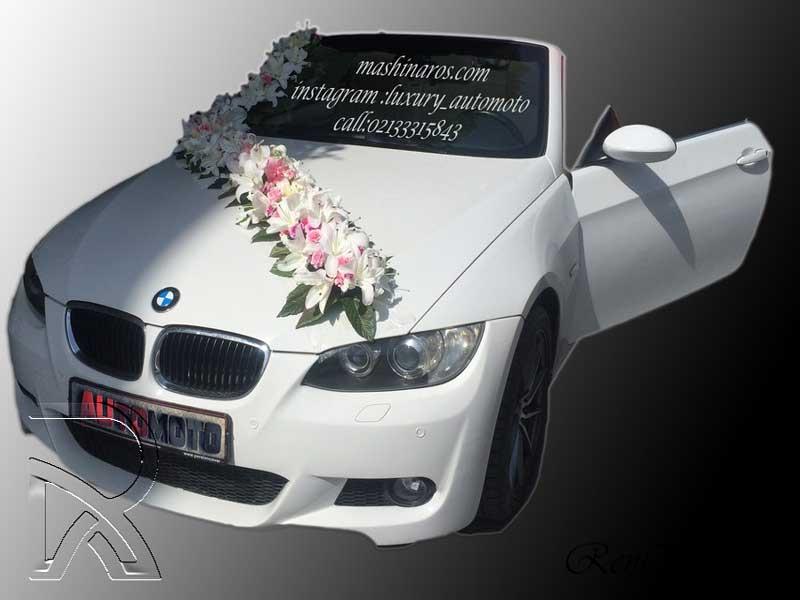 ماشین عروس ۱۷